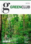 GreenClub Magazine n.3